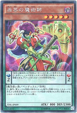 曲芸の魔術師 (Secret/TDIL-JP009)
