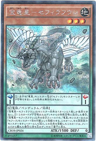 宝竜星-セフィラフウシ  (Secret/CROS-JP024)