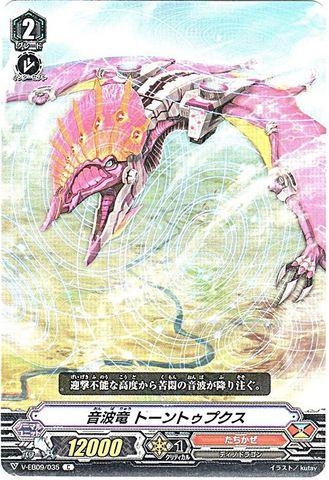 音波竜 トーントゥプクス C VEB09/035(たちかぜ)