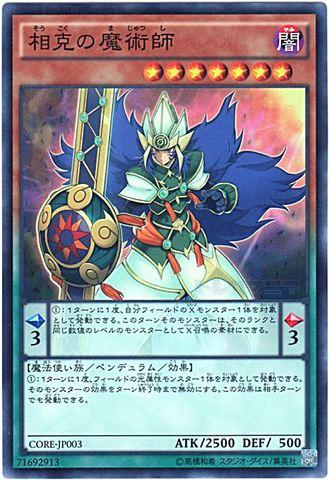 相克の魔術師 (Super/CORE-JP003)