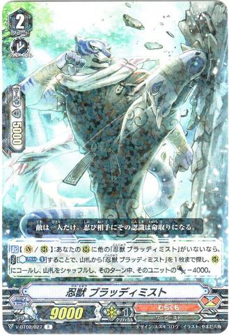 忍獣 ブラッディミスト R(VBT02/027)
