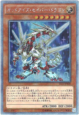 オッドアイズ・セイバー・ドラゴン (Ex-Secret/VS15-JPS00)③光7