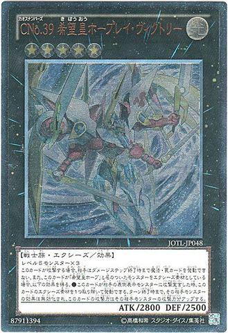 CNo.39 希望皇ホープレイ・ヴィクトリー (Ultimate)⑥X/光5(ヴ)