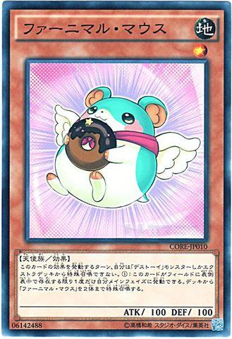 ファーニマル・マウス (Normal/CORE-JP010)