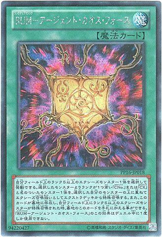 RUM-アージェント・カオス・フォース (Secret)①通常魔法