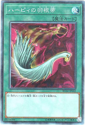ハーピィの羽根帚 (Collectors/RC02-JP042)