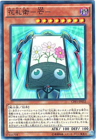 花札衛-芒- (Normal/CPF1-JP032)③闇8