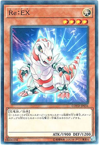 Re:EX (Normal/COTD-JP034)③光4