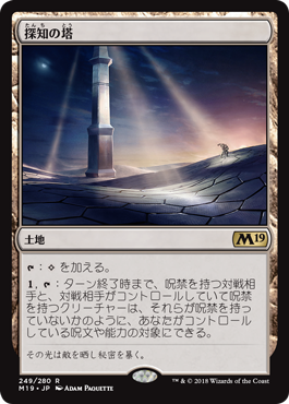 探知の塔//M19-249/R/土地