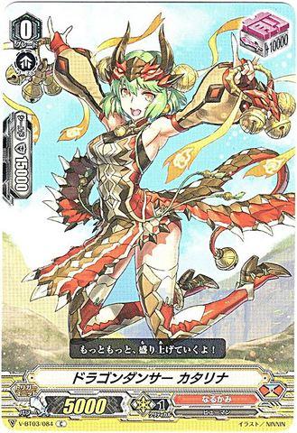 ドラゴンダンサー カタリナ C VBT03/084(なるかみ)