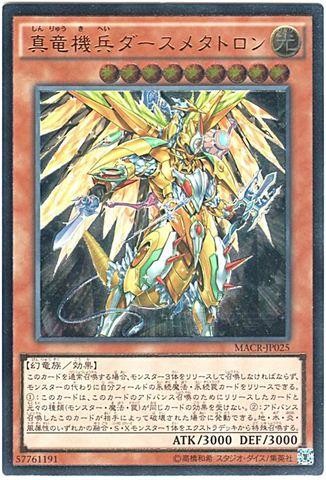 真竜機兵ダースメタトロン (Ultimate/MACR-JP025)