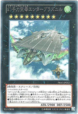 幻子力空母エンタープラズニル (Rare)