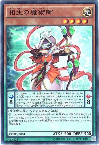 相生の魔術師 (Super/CORE-JP004)