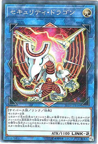 セキュリティ・ドラゴン (N/N-P)⑧L/光2