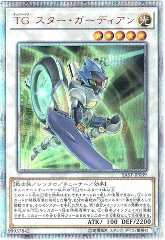 TG スター・ガーディアン (20th Secret/SAST-JP039)