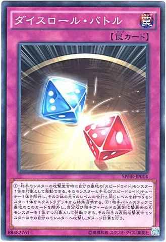 ダイスロール・バトル (N/N-P/SPHR-JP014)