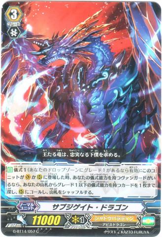 サブジゲイト・ドラゴン C(GBT14/057)