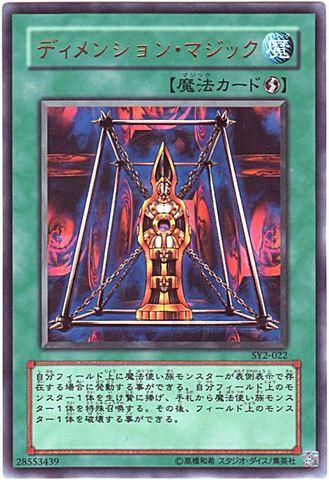 ディメンション・マジック (Ultra)①速攻魔法