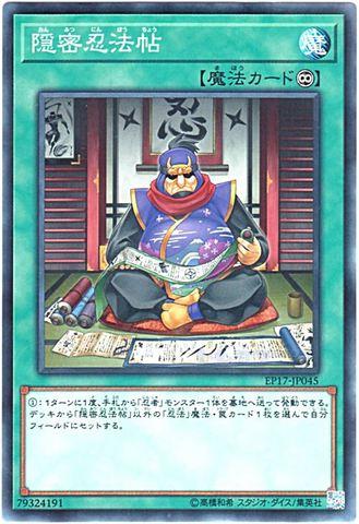 隠密忍法帖 (Normal/EP17-JP045)①永続魔法