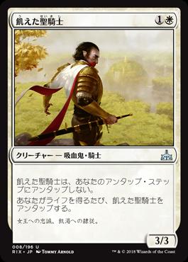 飢えた聖騎士//RIX-008/U/白
