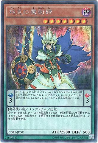 相克の魔術師 (Secret/CORE-JP003)