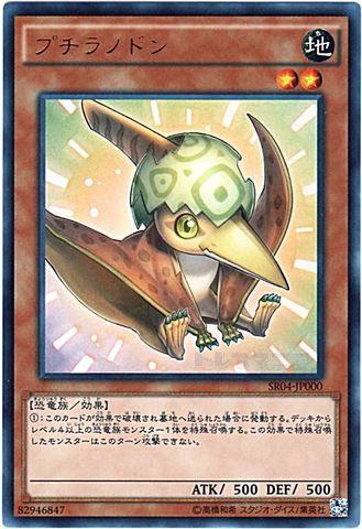 プチラノドン (Ultra/SR04-JP000)