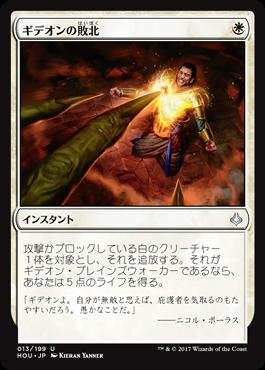ギデオンの敗北/Gideons Defeat/HOU-013/U/白