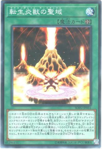 転生炎獣の聖域 (Normal)①フィールド魔法