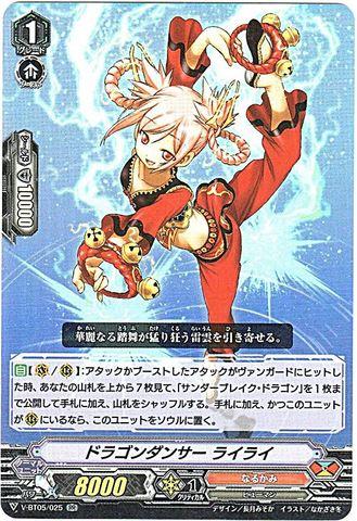 ドラゴンダンサー ライライ RR VBT05/025(なるかみ)