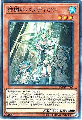 神樹のパラディオン (Normal/CYHO-JP007)