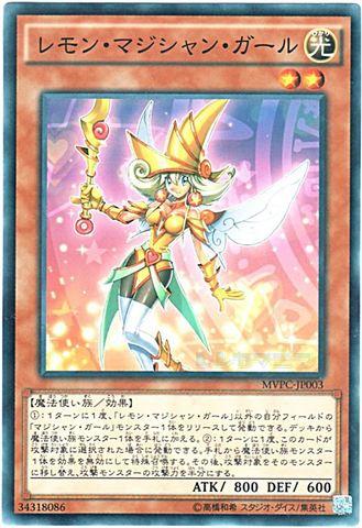 レモン・マジシャン・ガール (KC/MVPC-JP003)
