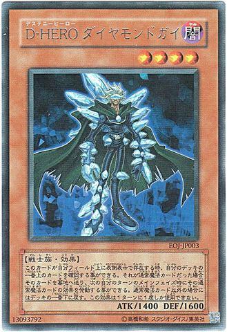 D-HERO ダイヤモンドガイ (Rare)③闇4