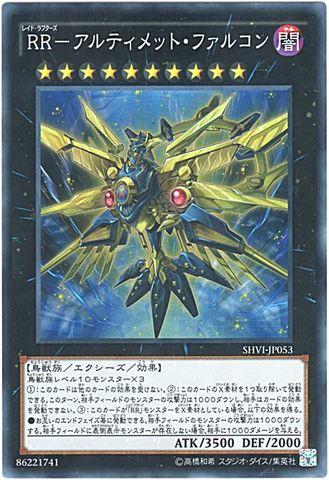 RR-アルティメット・ファルコン (Super/SHVI-JP053)