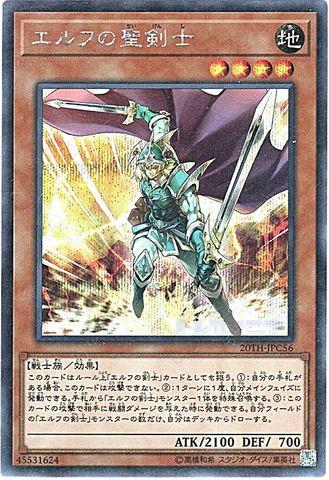 エルフの聖剣士 (Secret/20TH-JPC56)③地4