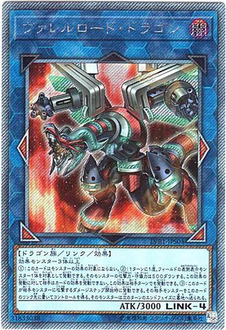 ヴァレルロード・ドラゴン (Ex-Secret/LVB1-JPS04)