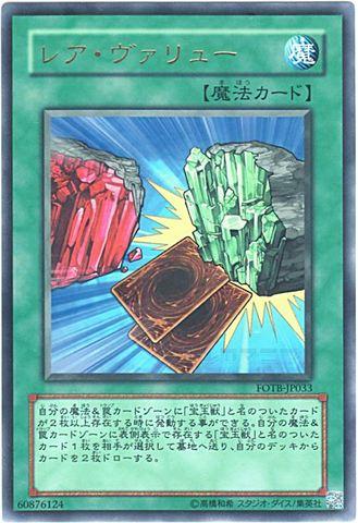 レア・ヴァリュー (Ultra)①通常魔法