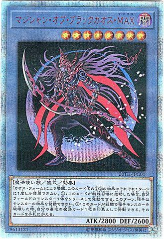 マジシャン・オブ・ブラックカオスMAX (20th Secret/20TH-JPC01)