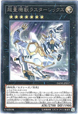 超量機獣ラスターレックス (Rare/DANE-JP037)超量⑥X/光7