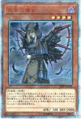 失楽の魔女 (20th Secret/SOFU-JP028)③闇4