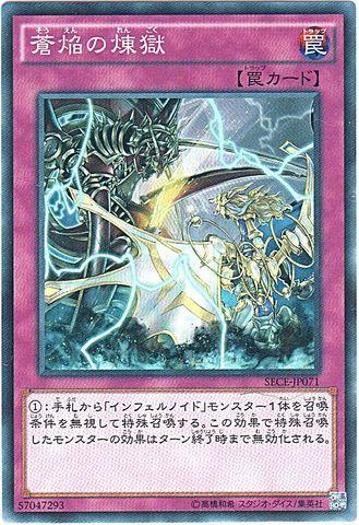 蒼焔の煉獄 (Normal/SECE-JP071)