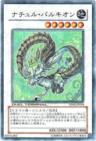 ナチュル・パルキオン (Ultra)