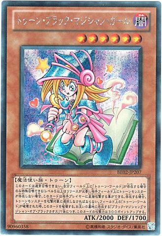 トゥーン・ブラック・マジシャン・ガール (Secret/BE02-JP207)③闇6