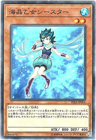海晶乙女シースター (N/RIRA-JP004)③水2