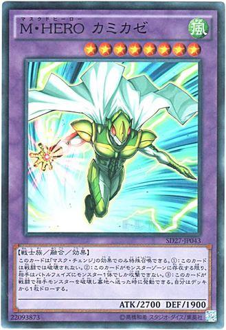 M・HERO カミカゼ (Super)