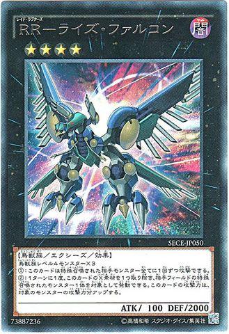 RR-ライズ・ファルコン (Rare/SECE-JP050)