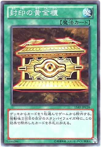 封印の黄金櫃 (N/R)①通常魔法