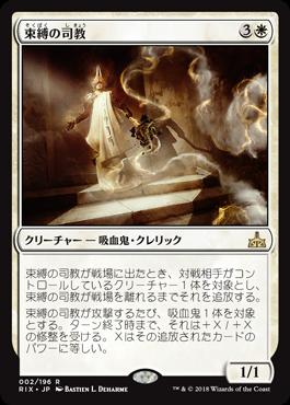 束縛の司教//RIX-002/R/白