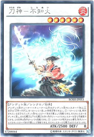刀神-不知火 (Rare/BOSH-JP053)
