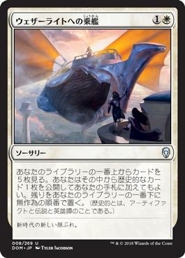 ウェザーライトへの乗艦//DOM-008/U/白