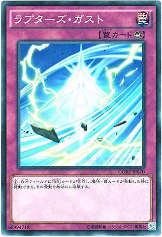 ラプターズ・ガスト (Normal/CORE-JP070)